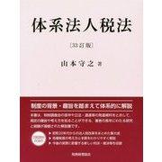 体系法人税法 33訂版 [単行本]