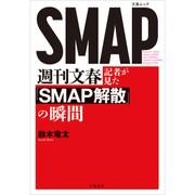 週刊文春記者が見た『SMAP解散』の瞬間 (文春ムック) [ムックその他]