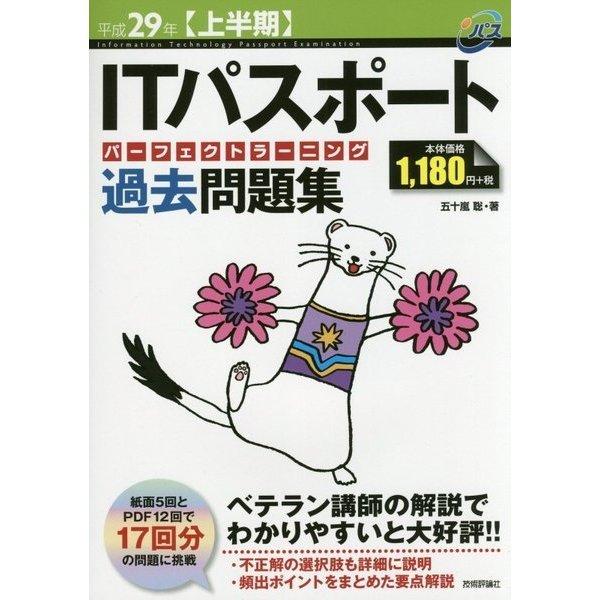 平成29年【上半期】 ITパスポートパーフェクトラーニング過去問題集 [単行本]