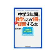 中学3年間の数学をこの1冊でざっと復習する本(中経の文庫) [文庫]