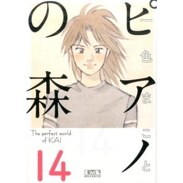 ピアノの森 14(講談社漫画文庫 い 3-22) [文庫]