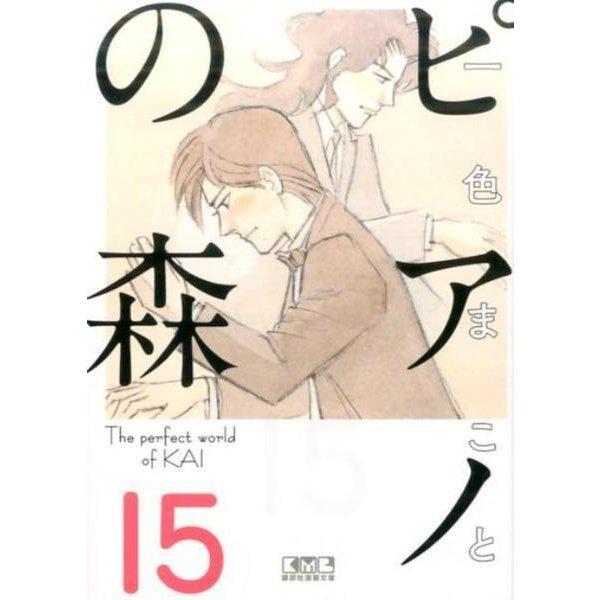 ピアノの森 15(講談社漫画文庫 い 3-23) [文庫]