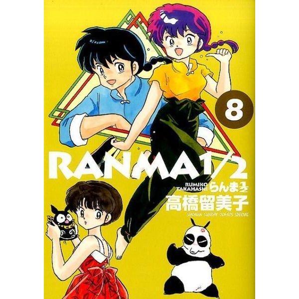 らんま1/2<8>(少年サンデーコミックス) [コミック]