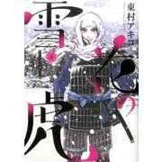 雪花の虎<4>(ビッグ コミックス) [コミック]