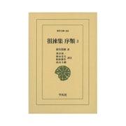 徂徠集 序類〈2〉(東洋文庫) [文庫]