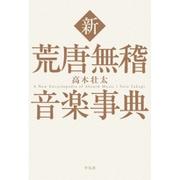 新 荒唐無稽音楽事典 [単行本]