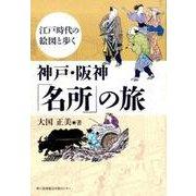 神戸・阪神「名所」の旅-江戸時代の絵図と歩く [単行本]