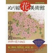 ぬり絵花美術館―四季の花々24点 [単行本]