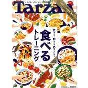Tarzan (ターザン) 2017年 1/12号 [雑誌]