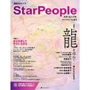 Star People 61 [ムックその他]