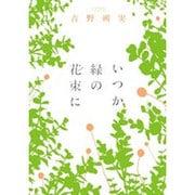 吉野朔実作品集 いつか緑の花束に(flowers コミックス) [コミック]