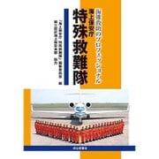 海上保安庁特殊救難隊―海難救助のプロフェッショナル [単行本]