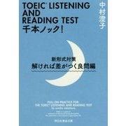 TOEIC LISTENING AND READING TEST 千本ノック!新形式対策 解ければ差がつく良問編(祥伝社黄金文庫) [文庫]