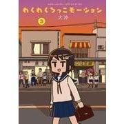 わくわくろっこモーション 3(電撃コミックス EX 193-3) [コミック]