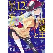 怪滅王と12人の星の巫女 4(電撃コミックスNEXT 134-4) [コミック]