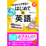 CD BOOK ひとりでできる!はじめての英語(アスカカルチャー) [単行本]