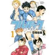 フルバック 1(少年マガジンコミックス) [コミック]
