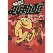 みんなのPython 第4版 [単行本]