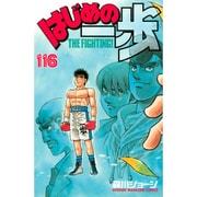 はじめの一歩 116(少年マガジンコミックス) [コミック]