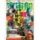 宇宙船 vol.155(2017.冬)(ホビージャパンMOOK 765) [ムックその他]