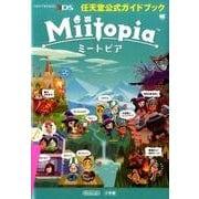 Miitopia(ミートピア)(ワンダーライフスペシャル NINTENDO 3DS任天堂公式ガイドブッ) [ムックその他]