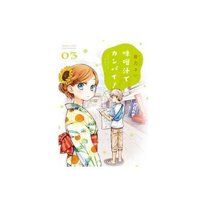 味噌汁でカンパイ!<3>(ゲッサン少年サンデーコミックス) [コミック]
