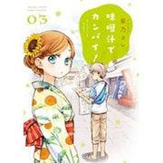 味噌汁でカンパイ! 3(ゲッサン少年サンデーコミックス) [コミック]