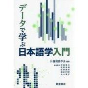 データで学ぶ日本語学入門 [単行本]