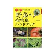 症状と原因が写真でわかる 野菜の病害虫ハンドブック [単行本]