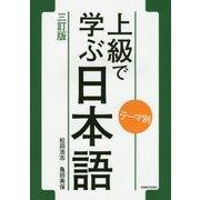 テーマ別 上級で学ぶ日本語 三訂版 [単行本]