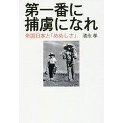 第一番に捕虜になれ―帝国日本と「めめしさ」 [単行本]