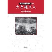 火と縄文人(ものが語る歴史シリーズ〈34〉) [全集叢書]