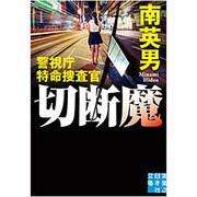 切断魔―警視庁特命捜査官(実業之日本社文庫) [文庫]