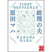 総理の夫 First Gentleman(実業之日本社文庫) [文庫]