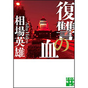 復讐の血(実業之日本社文庫) [文庫]