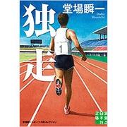 独走―堂場瞬一スポーツ小説コレクション(実業之日本社文庫) [文庫]
