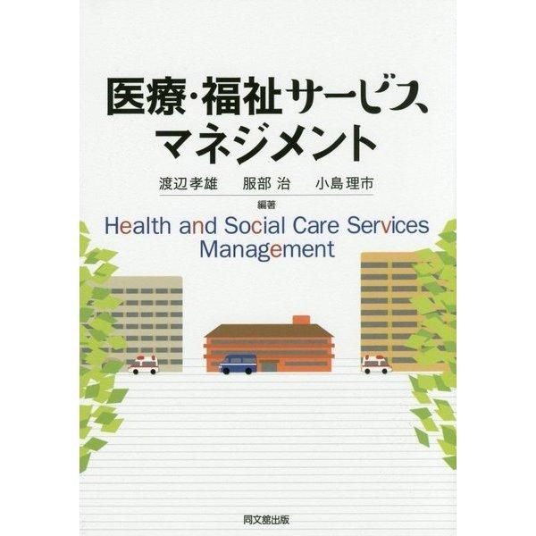 医療・福祉サービスマネジメント [単行本]