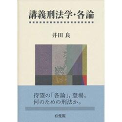 講義刑法学・各論 [単行本]