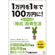 1万円を1年で100万円に!―はじめての人の「株式」投資生活 [単行本]