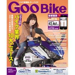Goo Bike 首都圏版 2017年 1/16号 vol.280 [雑誌]