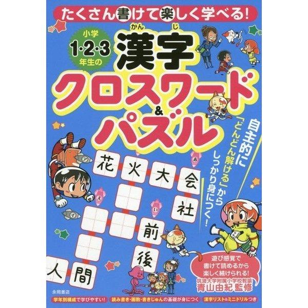 たくさん書けて楽しく学べる!小学1・2・3年生の漢字クロスワード&パズル [単行本]
