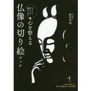 心を整える 仏像の切り絵ブック [単行本]