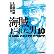 海賊とよばれた男 10(イブニングKC) [コミック]