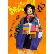 DRAGON JAM 16(ビッグコミックス) [コミック]