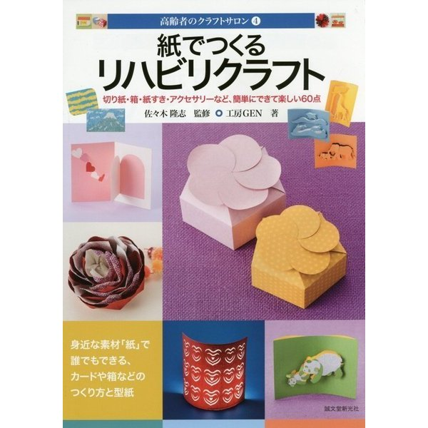 紙でつくるリハビリクラフト―切り紙・箱・紙すき・アクセサリーなど、簡単にできて楽しい60点(高齢者のクラフトサロン〈4〉) [単行本]
