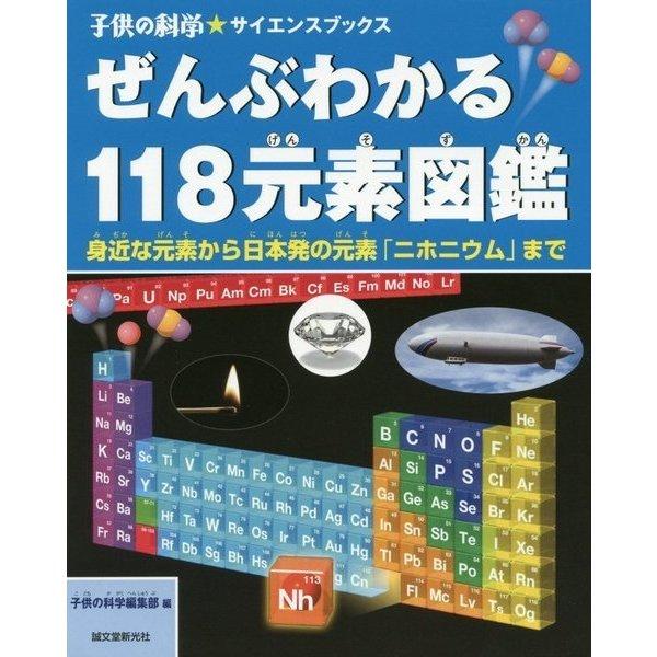 ぜんぶわかる118元素図鑑―身近な元素から日本発の元素「ニホニウム」まで(子供の科学★サイエンスブックス) [全集叢書]