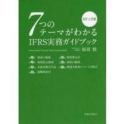 ステップ式 7つのテーマがわかるIFRS実務ガイドブック [単行本]