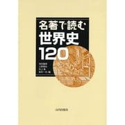 名著で読む世界史120 [単行本]