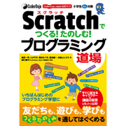 CoderDojo Japan公式ブック Scratch(スクラッチ)でつくる! たのしむ! プログラミング道場 [単行本]