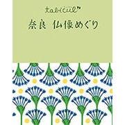 奈良 仏像めぐり 改訂2版 (たびカル) [単行本]
